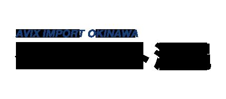 インポート沖縄