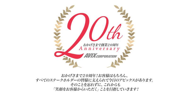 おかげさまで創業20周年